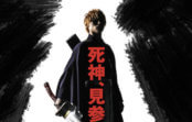 Bleach (2018) Review