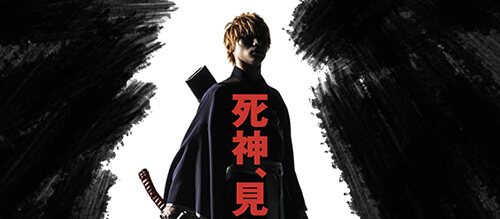 Bleach Movie 2018